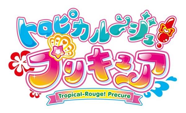 『トロピカル~ジュ!プリキュア』のボーカルアルバムが7月に発売!
