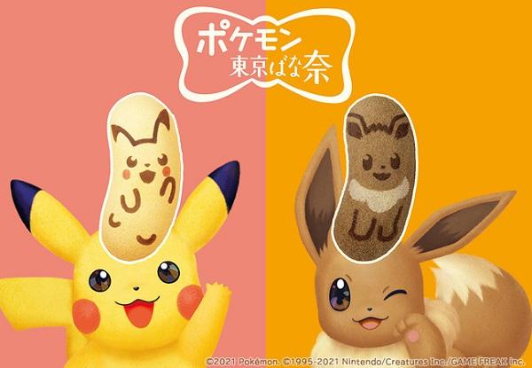 「Odakyu OX」全店に「ピカチュウ&イーブイ東京ばな奈」が期間限定で登場