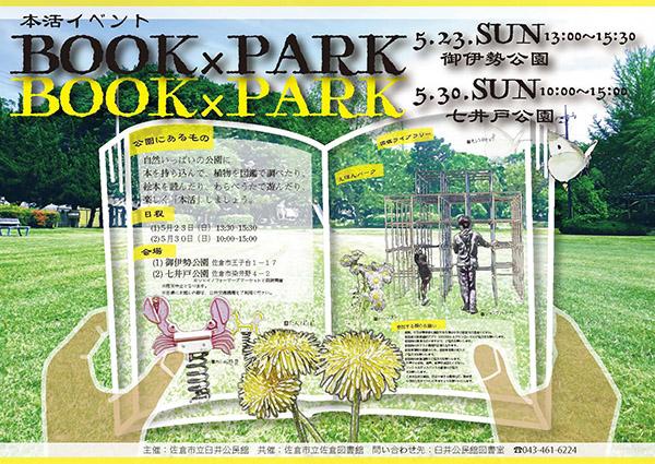 公園×本のコラボ!親子で楽しむアウトドアな図書館体験【BOOK&PARK】開催
