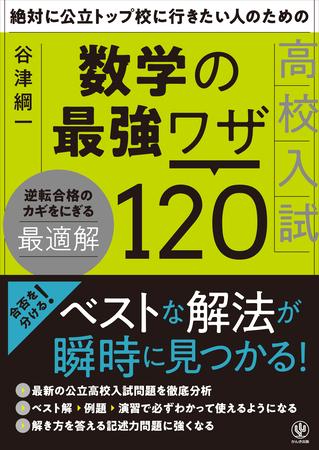 高い目標を持った受験生のための1冊「高校入試数学の最強ワザ120」発売