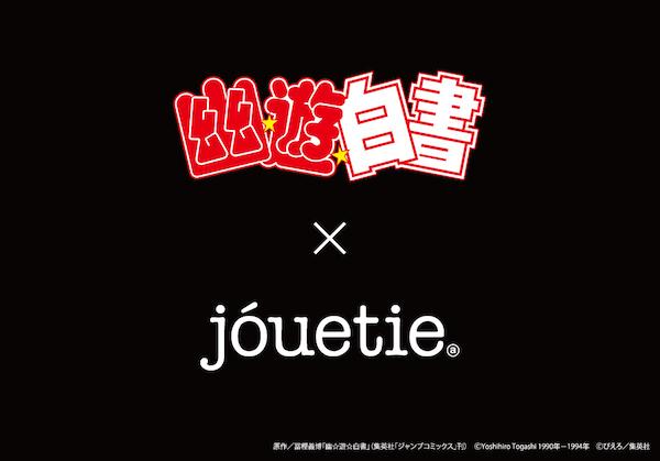 jouetie×『幽☆遊☆白書』!コラボレーションTシャツ3種が登場