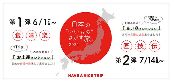 """旅をするように各地の食・ものづくりを堪能する『日本の""""いいもの""""さがす旅2021』"""