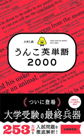 英検対策にも!シリーズ初の大学受験教材「大学入試 うんこ英単語2000」発売