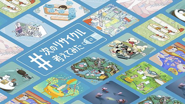 話題のアニメーターによる「ペットボトルの水平リサイクル」のループアニメ公開
