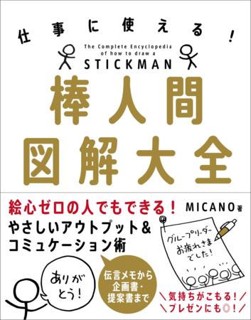 絵心ゼロでもすぐにできる!書籍「仕事に使える!棒人間図解大全」が発売