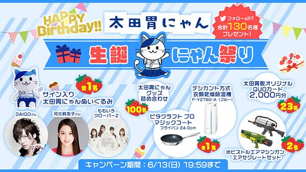 豪華プレゼントが130名に当たる!「太田胃にゃん生誕にゃん祭りキャンペーン」開催