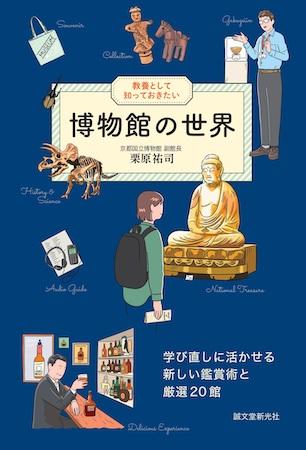 貴重な裏話から鑑賞のコツまで紹介!『教養として知っておきたい 博物館の世界』刊行