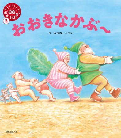 ガタロー☆マンが描く!『笑本おかしばなし2 おおきなかぶ~』が登場