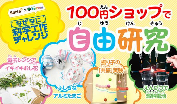 学研キッズネット×セリア!期間限定企画「100円ショップ商品で自由研究」