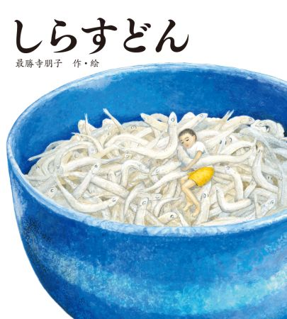 1匹でひとつの命!食べ物が命あるものだということを伝える絵本『しらすどん』発売