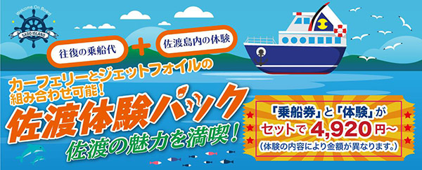 佐渡島での体験と往復乗船券がセットでお得!「佐渡体験パック」販売スタート