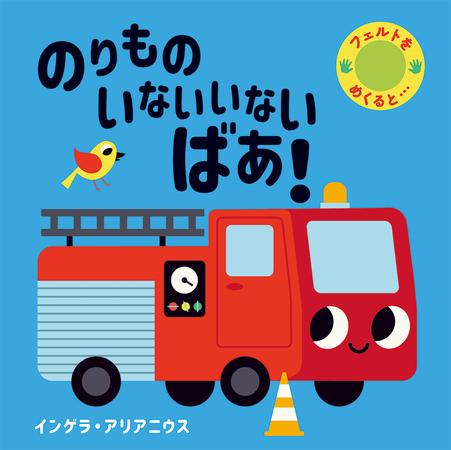 親子で楽しめる赤ちゃん絵本「のりもの いないいないばあ!」が発売