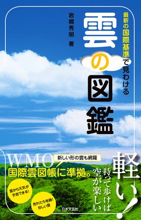 小さくて軽いのに雲の全てがわかる!『最新の国際基準で見わける雲の図鑑』発売