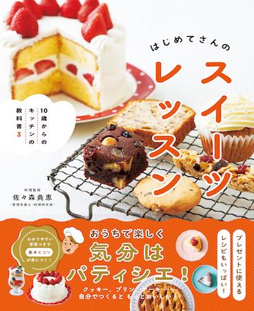 夏休みのおかしづくりにも!「10歳からのキッチンの教科書」におかしのレシピ本登場