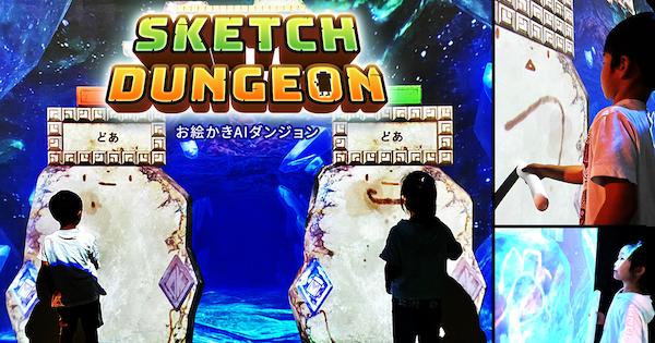 次世代型テーマパーク「リトルプラネット」にデジタルお絵かきアトラクションが登場!