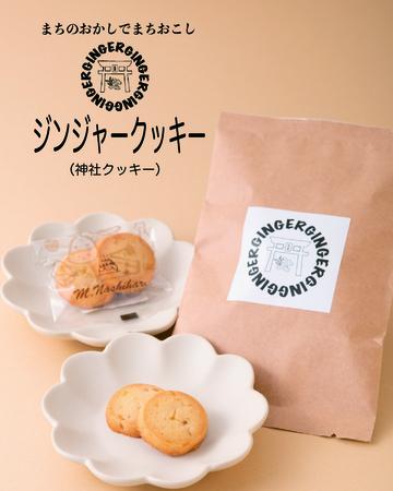 お菓子で地域おこし!海老名MuuCOFFEEで「ジンジャークッキー(神社クッキー)」発売