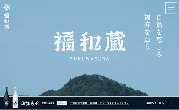 井村屋が三重の清らかな水と良質な米を使用した清酒「福和蔵」のブランドサイトを開設
