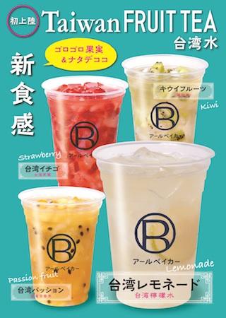 ゴロゴロ果実&ナタデココの新食感!トロピカルで爽快な「台湾フルーツティー」発売中