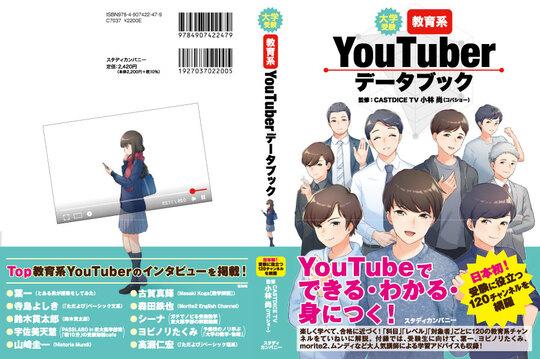 9月19日に『大学受験 教育系YouTuberデータブック』が発売決定!