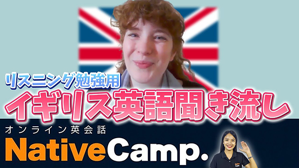 """オンライン英会話アプリ「ネイティブキャンプ」が""""イギリス英語聞き流し""""動画を配信"""