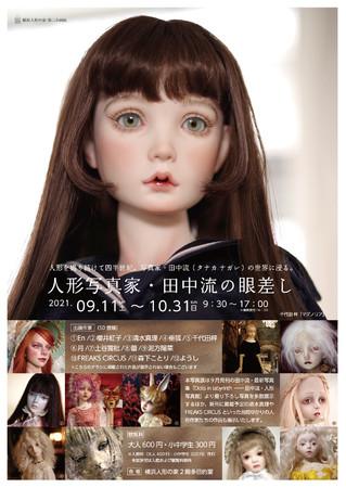 「横浜人形の家」にて、人形写真家・田中流の世界に浸る写真展が開催!