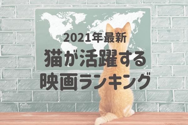 """1位はジブリ『猫の恩返し』!何度も見たくなる""""猫""""が活躍する映画ランキング公開"""