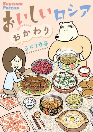 本で読む異国の食の魅力!コミックエッセイ「おいしいロシアおかわり」発売