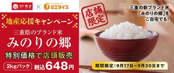 地産応援!中部地区の「和食さと」で三重県の新ブランド米「みのりの郷」を限定販売