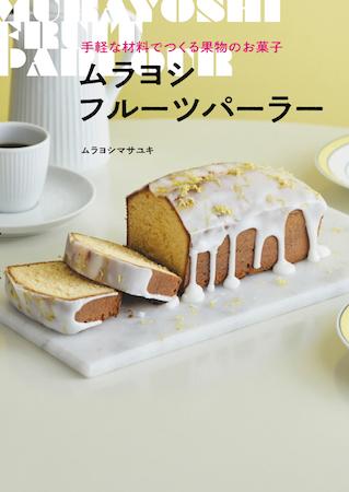 """人気料理・菓子研究家ムラヨシマサユキさんの""""フルーツお菓子レシピ本""""が発売!"""