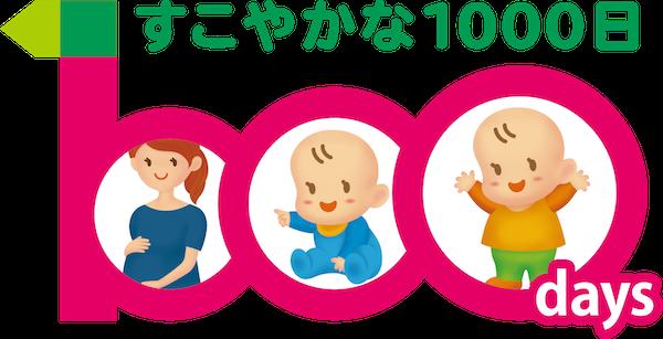妊娠・育児情報サイト「まめコミ」にて、新コンテンツ「すこやかな1000日」公開!