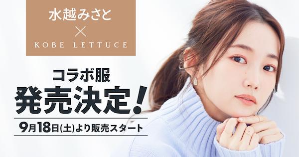 美容動画クリエイター・水越みさと×KOBE LETTUCEのコラボ服が発売!