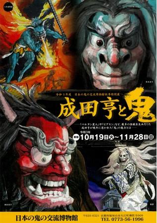 ウルトラ怪獣の生みの親が惹かれた鬼に迫る!秋季特別展「成田亨と鬼」開催