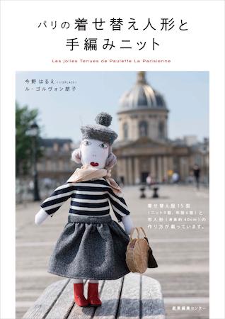 人形&着せ替え服の作り方の本『パリの着せ替え人形と手編みニット』が発売!