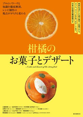 柑橘のスイーツレシピ70点以上を掲載した書籍『柑橘のお菓子とデザート』が発売
