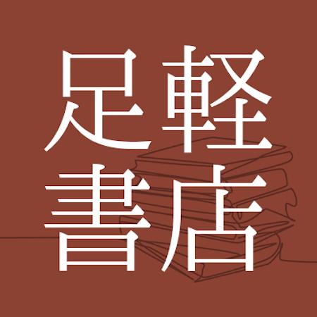 移動式本屋「足軽書店」が、イラストレーター・さくらいまゆ氏による開店イラストを公開