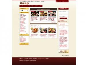 試食会.jp PC版
