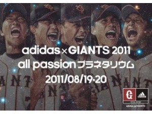 adidas×GIANTS all passionプラネタリウム