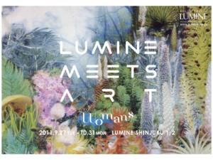 「LUMINE meets ART」~WOMANS~