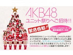 AKB48ユニット祭り