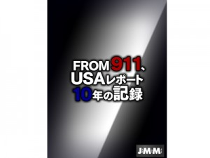 「from 911/USA レポート」