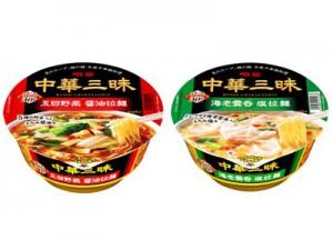 中華三昧カップ