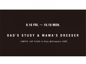「Dad's study&Mana's Dresser」