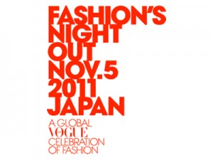 「FASHION'S NIGHT OUT 」