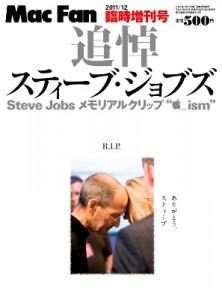 「追悼 スティーブ・ジョブズ ありがとう、スティーブ」