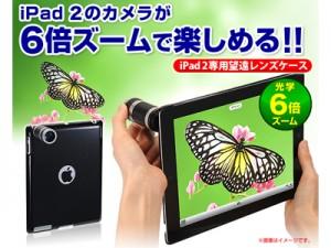 「iPad2望遠レンズケース 400-CAM008」