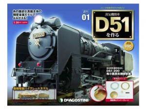 「蒸気機関車D51を作る」