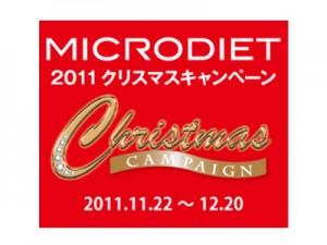 「2011マイクロダイエットクリスマスキャンペーン」