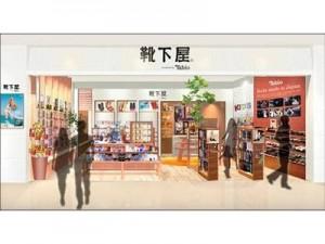 「靴下屋Life&Feel Terrace Mall 湘南店」