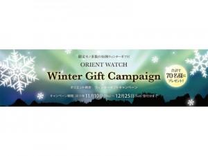 「オリエント時計 ウィンターギフトキャンペーン」