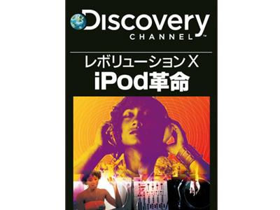 英語学習アプリ「超字幕」、『「Discovery レボリューションX iPod革命